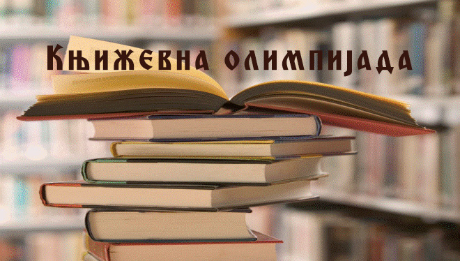 knjizevna olimpijada