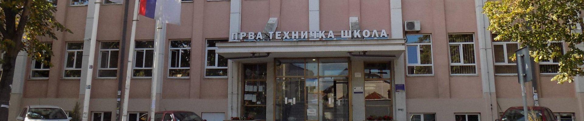 Прва техничка школа