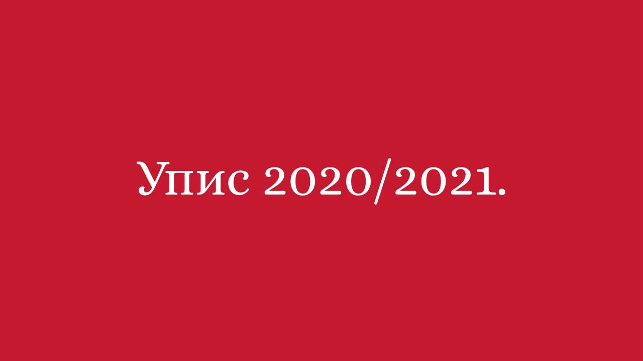 Упис 2020/2021.