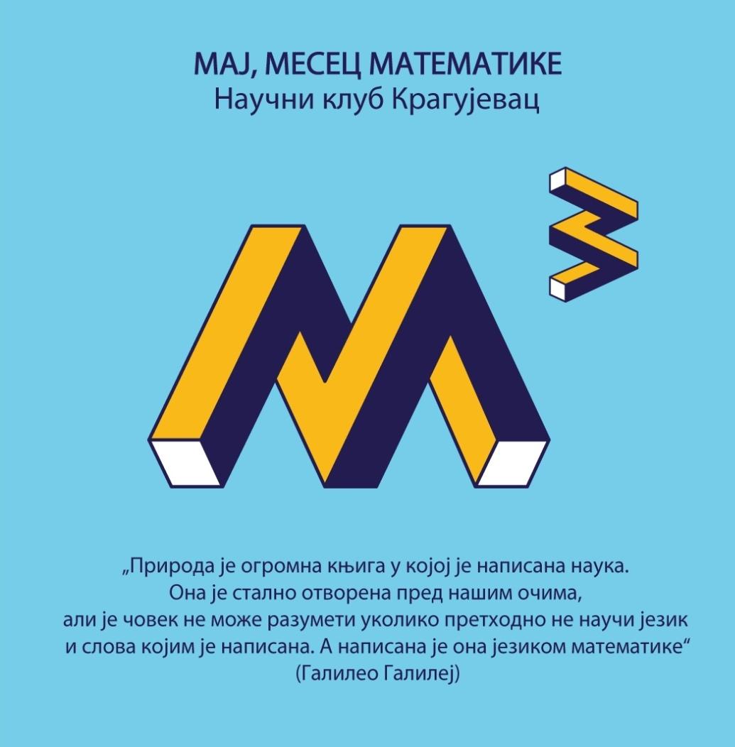 Мај месец математике 2021